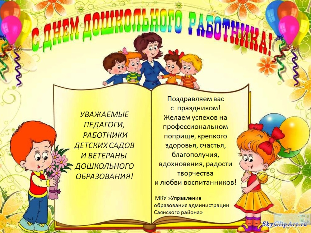 Поздравления и сценарии к дню дошкольного работника в