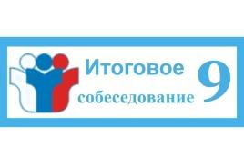 Девятиклассники готовятся к итоговому собеседованию по русскому языку