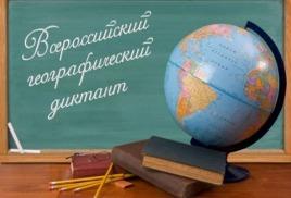 ВСЕРОССИЙСКИЙ ГЕОГРАФИЧЕСКИЙ ДИКТАНТ - 2016