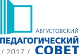 Муниципальный августовский педагогический совет - 2017