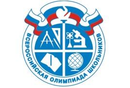 Муниципальный этап всероссийской олимпиады школьниковНовая запись