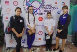 Научно-технический потенциал Сибири