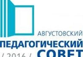 Муниципальный августовский педагогический совет - 2016