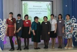 Итоги первого этапа конкурса  «Воспитатель года Саянского района – 2018»