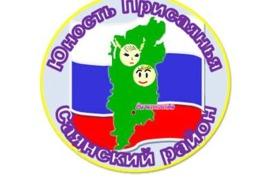 Районный совет детских организаций Саянского района «Юность Присаянья»
