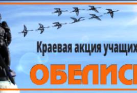 Об итогах краевой акции «Обелиск»