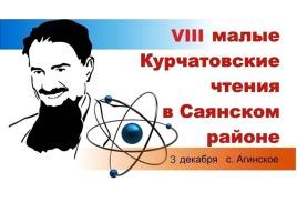 VIII Малые Курчатовские чтения в Саянском районе